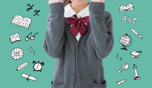【愛媛】制服買取業者おすすめ人気ランキング!制服を高く買い取ってもらうコツとは?